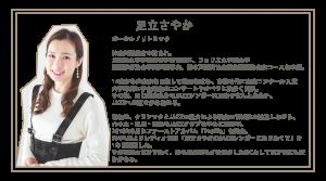 sayaka_profile